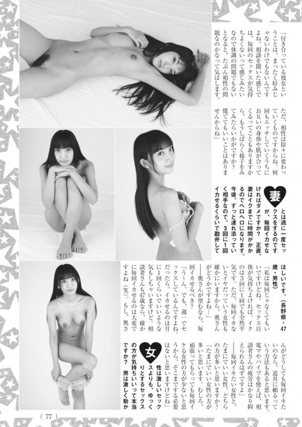 辻本杏 ヌード画像110枚のe002番