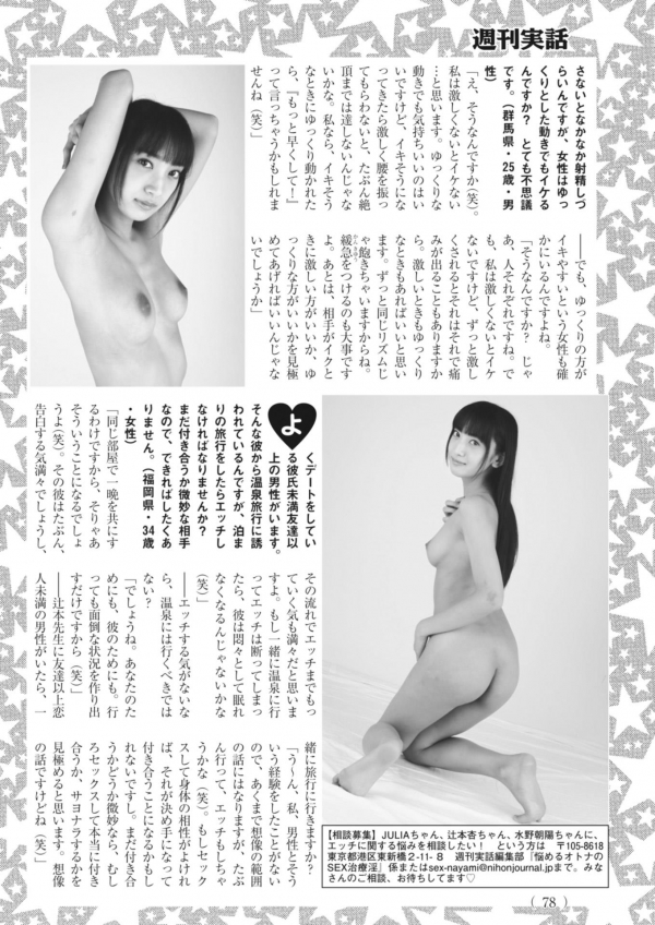 辻本杏 ヌード画像110枚のe003番