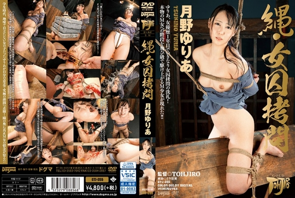 月野ゆりあ M女な淫乱娘のセックス画像107枚のe001番