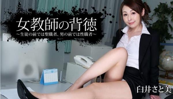 美熟女 臼井さと美 美人女教師セックス画像35枚のb22枚目