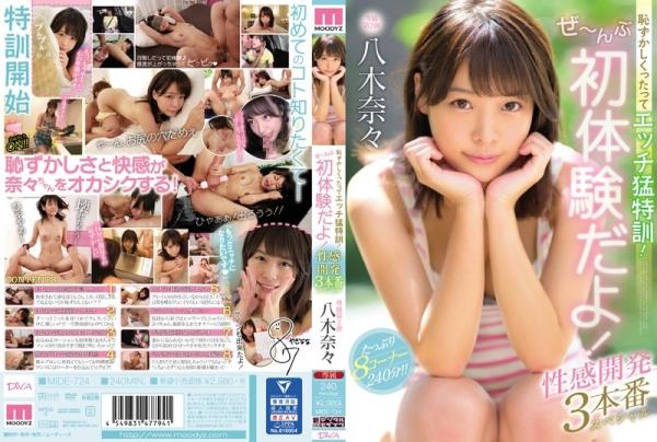 八木奈々 10年に1人の純真ピュア美少女エロ画像56枚のb01枚目