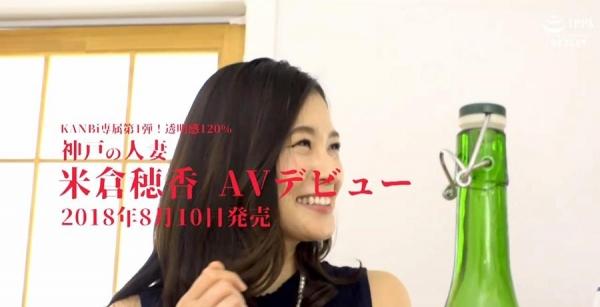 神戸の人妻 米倉穂香(よねくらほのか)中出し解禁【画像58枚】のc027枚目