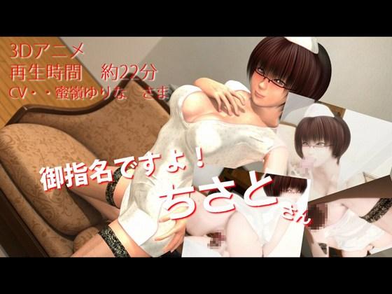 【3dcg アニメ 作品】御指名ですよ!ちさとさん~さぁはじめましょう~