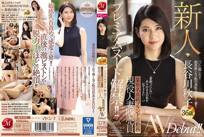 長谷川秋子(はせがわあきこ) 百貨店で働く36歳の美人販売員がプレミアムヌード解禁AVデビュー