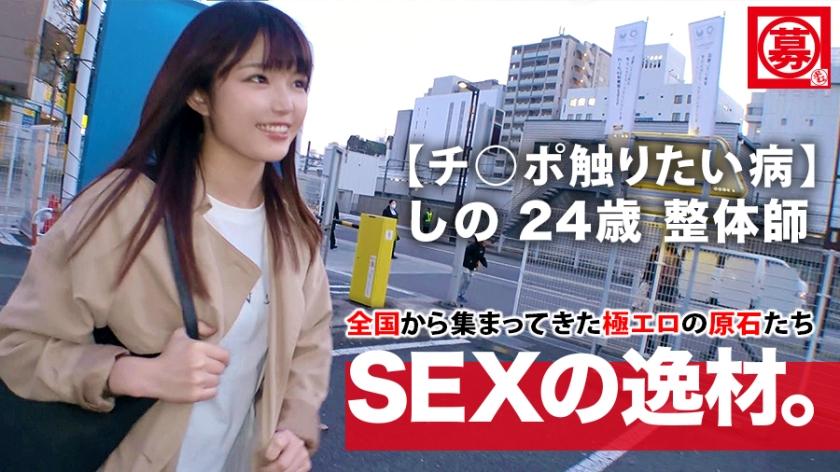 【チ◯ポ触りたい病】募集ちゃん ~求む。一般素人女性~ 【SEXの逸材。】しの 24歳 整体師 261ARA-386 碧しの