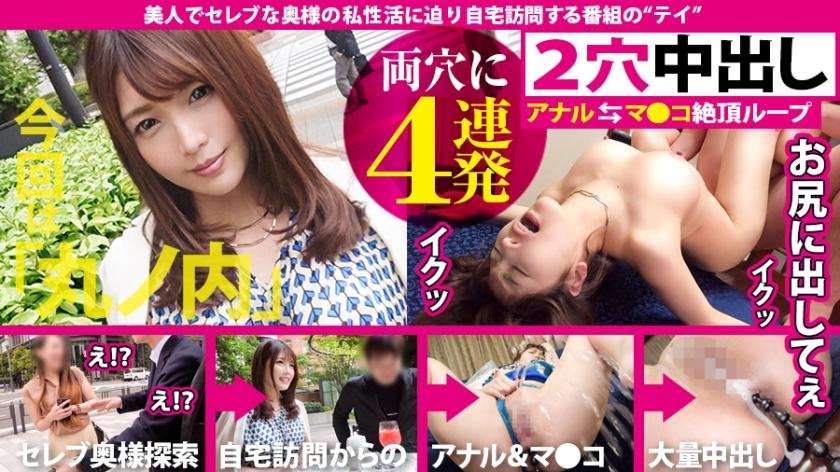 「アナルSEXは不倫じゃないです!」 日曜から中出し 新田ひかりさん 32歳 300MIUM-463 新村あかり