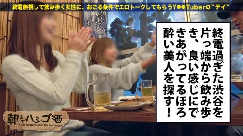 朝までハシゴ酒 10 02