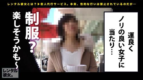 レンタル彼女サービスの女子と制服デート&バコバコ交渉!! 01 りん 23歳 大学院生 06