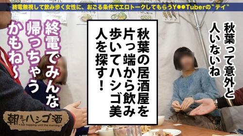 朝までハシゴ酒 15 in 秋葉原駅周辺 02