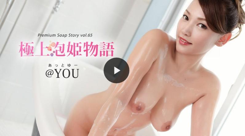 @YOU AV女優 『極上泡姫物語 Vol.65』 カリビアンコム