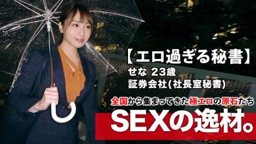 【美人過ぎる秘書】23歳【会社で社長とSEX】募集ちゃん ~求む。一般素人女性~ 261ARA-412 香澄せな