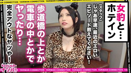 脳イキする巨乳女豹が降臨!エロい娘限定ヤリマン数珠つなぎ!!~あなたよりエロい女性を紹介してください~43発目 300MAAN-496 来まえび 06