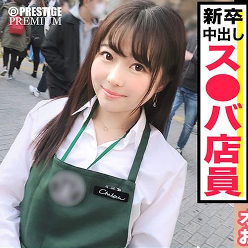 ス○バ某渋谷店 新卒店員の、欲しがりドMちゃんなプライベートSEXを発見! 宮沢ちはる