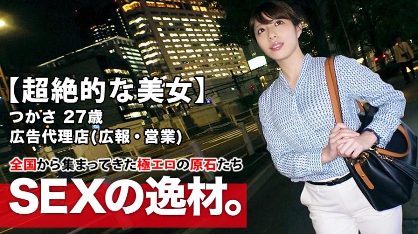 【SEXの逸材。】募集ちゃん ~求む。一般素人女性~つかさ 27歳 広告代理店 261ARA-410 永野つかさ