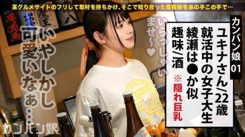 カンバン娘 001 ユキナ 22歳 女子大生 300MIUM-475 志田雪奈 28