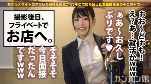 カンバン娘 001 ユキナ 22歳 女子大生 300MIUM-475 志田雪奈 30