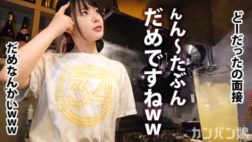 カンバン娘 001 ユキナ 22歳 女子大生 300MIUM-475 志田雪奈 31