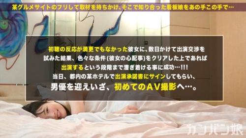 カンバン娘 001 ユキナ 22歳 女子大生 300MIUM-475 志田雪奈 39