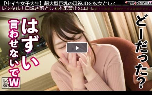 レンタル彼女 ゆかちゃん 20歳 女子大生 300MIUM-517 結々萌奈実(元・佐藤ゆか)