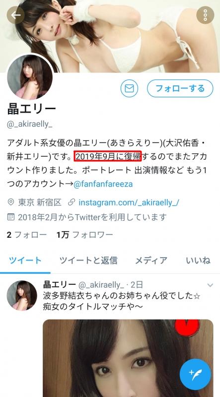 晶エリー(元・大沢佑香、新井エリー) 26
