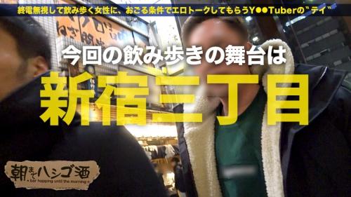 朝までハシゴ酒 38 in新宿三丁目 ミユキ 21歳 アパレル販売員 300MIUM-387 (有坂深雪) 01