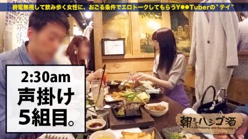 朝までハシゴ酒 38 in新宿三丁目 ミユキ 21歳 アパレル販売員 300MIUM-387 (有坂深雪) 03