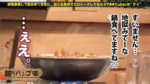 朝までハシゴ酒 38 in新宿三丁目 ミユキ 21歳 アパレル販売員 300MIUM-387 (有坂深雪) 04