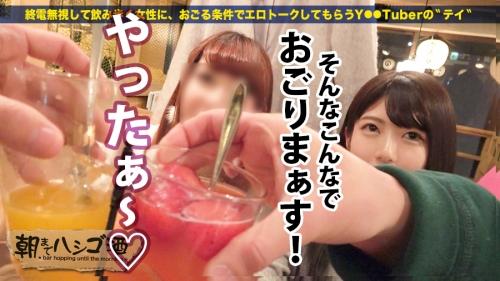朝までハシゴ酒 38 in新宿三丁目 ミユキ 21歳 アパレル販売員 300MIUM-387 (有坂深雪) 05