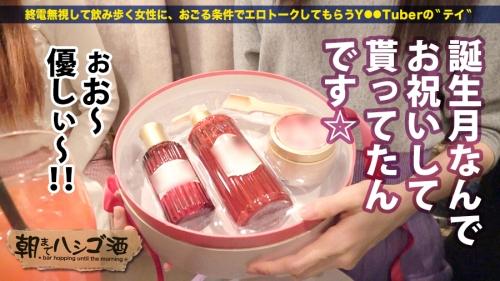 朝までハシゴ酒 38 in新宿三丁目 ミユキ 21歳 アパレル販売員 300MIUM-387 (有坂深雪) 06