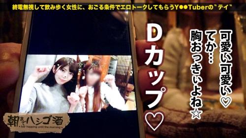 朝までハシゴ酒 38 in新宿三丁目 ミユキ 21歳 アパレル販売員 300MIUM-387 (有坂深雪) 09