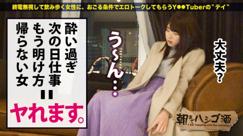 朝までハシゴ酒 38 in新宿三丁目 ミユキ 21歳 アパレル販売員 300MIUM-387 (有坂深雪) 12