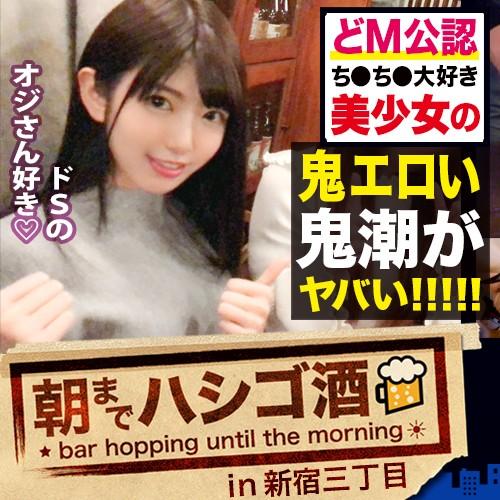 朝までハシゴ酒 38 in新宿三丁目 ミユキ 21歳 アパレル販売員 300MIUM-387 (有坂深雪)