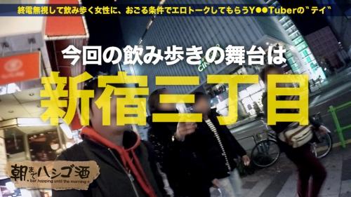 朝までハシゴ酒 16 in 新宿三丁目周辺 亜莉栖 01