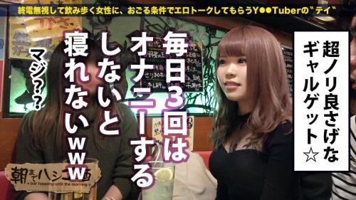 朝までハシゴ酒 16 in 新宿三丁目周辺 亜莉栖 03
