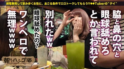 朝までハシゴ酒 16 in 新宿三丁目周辺 亜莉栖 04