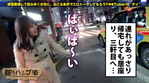 朝までハシゴ酒 16 in 新宿三丁目周辺 亜莉栖 08