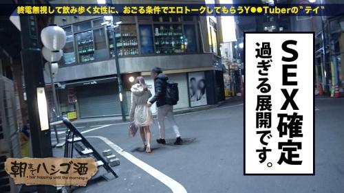 朝までハシゴ酒 16 in 新宿三丁目周辺 亜莉栖 11