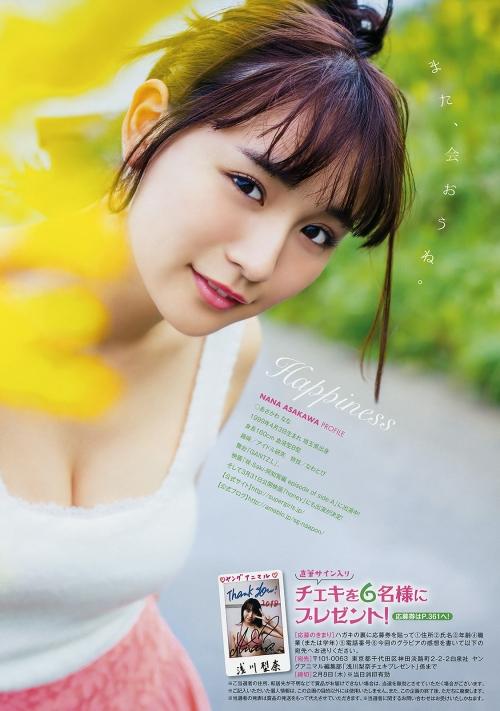浅川梨奈 07
