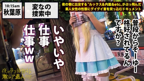 夜の巷を徘徊する激レア素人 02 ホムちゃん(仮名) 21歳 看護師(バイトでSMバーの女王様) 跡美しゅり 02