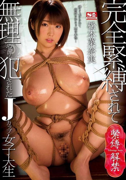 完全緊縛されて無理やり犯されたJカップ女子大生 松本菜奈実 91