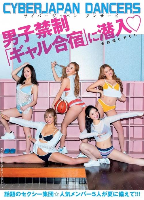 CYBERJAPAN DANCERS サイバージャパンダンサーズ 01