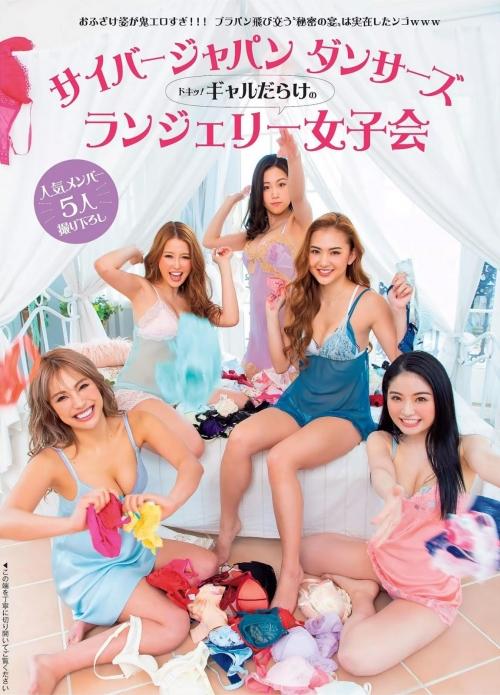 CYBERJAPAN DANCERS サイバージャパンダンサーズ 11