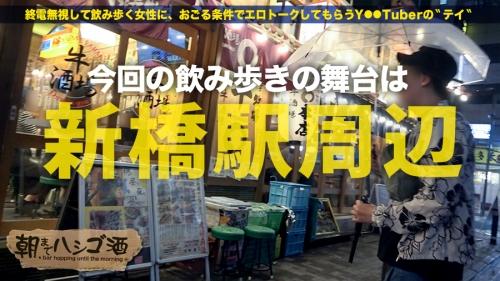 朝まではしご酒 21 in 新橋駅周辺 ななおちゃん 21歳 ビールの売り子&草野球のマネージャー(藤咲ななお) 01