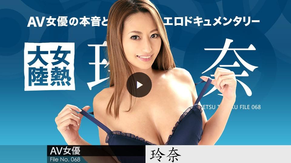 吹石れな 『女熱大陸 File.068 玲奈』無修正動画カリビアンコム