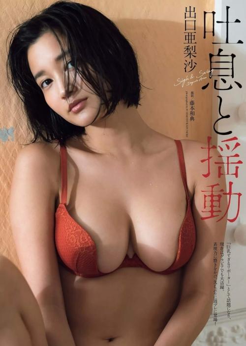 グラビアアイドル ビキニ おっぱいの谷間 04