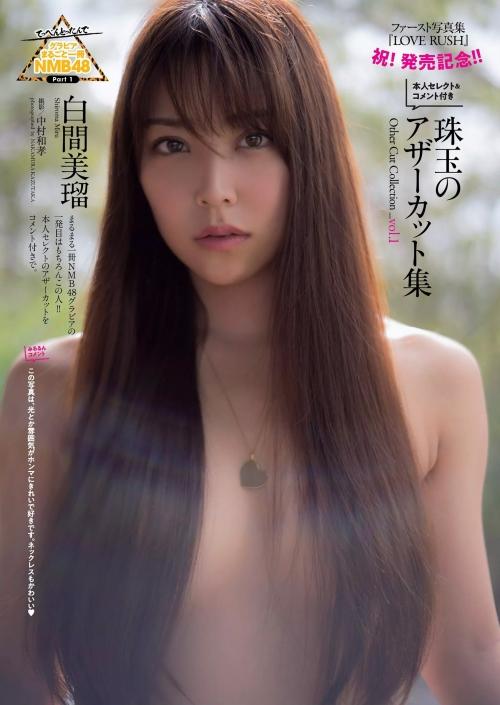 NMB48 白間美瑠 写真集『LOVE RUSH』 髪ブラ&Tバックお尻グラビア 109