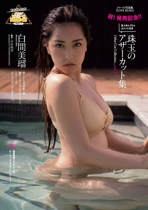 NMB48 白間美瑠 写真集『LOVE RUSH』 髪ブラ&Tバックお尻グラビア 122