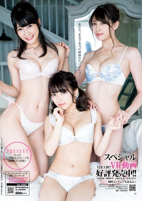 アンジェラ芽衣 × 川崎あや × 十味 04