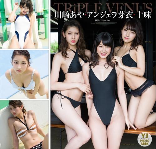 アンジェラ芽衣 × 川崎あや × 十味 05