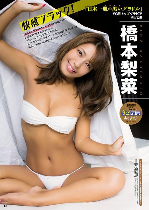 橋本梨菜 33